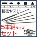 魚地球 精密組ヤスリ 3.9Φ×200mm #6【2P03Dec16】
