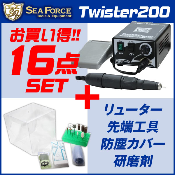 リューター お買い得16点セット【送料無料】S&F マイクログラインダーTwister 200+先端工具11点+先端工具立て +防塵カバー+研磨剤2点