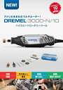 ドレメル DREMEL リューター ロータリツールハイスピードロータリーツール3000-N/10電動 研磨 切削 先端工具 ハンドグラインダー【2P03Dec16】