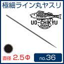 精密 魚地球 超極細ライン丸 No,36 2.5φ【2P03Dec16】