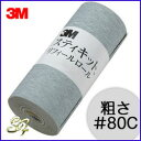 3M スティキットリフィールロール 64mm#80C 3M ロール 紙やすり 紙ヤスリ 研磨 工具 道具 diy