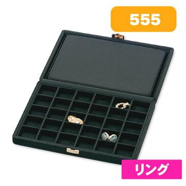 <収納ケース アクセ30仕切り 555 >【収納ケース】 アクセサリーケース ジュエリーケース