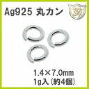 アクセサリーパーツ 丸カン シルバー925<1.4x7.0mm>1g<約4個入>丸カン シルバー 接続金具 シルバー925