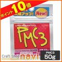 銀粘土 純銀粘土 PMC3 50g 【10P03Dec16】