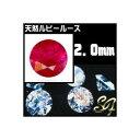 ルビールース天然石 2.0mm【2P01Oct16】
