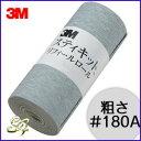 3M スティキットリフィールロール 64mm#180A 3M ロール 紙やすり 紙ヤスリ 研磨 工具 道具 diy