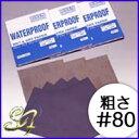 耐水ペーパー ウェット&ドライペーパー セット #80サンドペーパー 紙やすり 紙ヤスリ 研磨 水研ぎ ウォタープルーフ