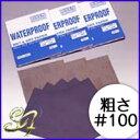 耐水ペーパー ウェット&ドライペーパー セット #100サンドペーパー 紙やすり 紙ヤスリ 研磨 水研ぎ ウォタープルーフ