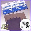 耐水ペーパー ウェット&ドライペーパー セット #180サンドペーパー 紙やすり 紙ヤスリ 研磨 水研ぎ ウォタープルーフ