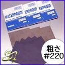 耐水ペーパー ウェット&ドライペーパー セット #220サンドペーパー 紙やすり 紙ヤスリ 研磨 水研ぎ ウォタープルーフ