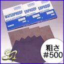 耐水ペーパー ウェット&ドライペーパー セット #500サンドペーパー 紙やすり 紙ヤスリ 研磨 水研ぎ ウォタープルーフ