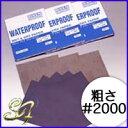 耐水ペーパー ウェット&ドライペーパー セット #2000サンドペーパー 紙やすり 紙ヤスリ 研磨 水研ぎ ウォタープルーフ