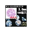 ジルコニア ビーズ ルース ラウンド ピンク AAA 3.0mm/100個入【5P03Sep16】