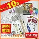 銀粘土 純銀粘土 シルバーアクセサリー 手作り キット PMC3 スターターキット DVD付き【送料無料】 【10P01Oct16】
