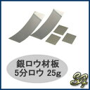 【S&F 銀ロウ材板 5分ロウ25g】 ブレージング 蝋材 溶接 溶接道具 ロウ付 ロウ材 ロウ付け