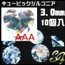 ジルコニア ビーズ ルース ハート ホワイト AAA 3.0mm/10個入【5P03Dec16】