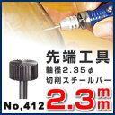 切削スチールバー No.412 2.3mm スチールカッター 先端工具 切削バー リューター ビット 切削 研削