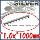 SV950 銀丸線 Φ1.0×長さ1000mmシルバー アクセサリーパーツ 材料 地金 銀 手作り キット 銀細工 リング ピアス ネックレス 指輪