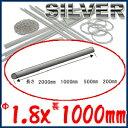 SV950 銀丸線 Φ1.8×長さ1000mmシルバー アクセサリーパーツ 材料 地金 銀 手作り キット 銀細工 リング ピアス ネックレス 指輪