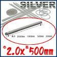 SV950 銀丸線 Φ2.0×長さ500mmシルバー アクセサリー パーツ 材料 地金 銀 手作り キット 銀細工 リング ピアス ネックレス 指輪