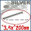 SV950 銀丸線 Φ3.5×長さ200mmシルバー アクセサリーパーツ 材料 地金 銀 手作り キット 銀細工 リング ピアス ネックレス 指輪