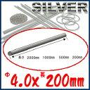 SV950 銀丸線 Φ4.0×長さ200mmシルバー アクセサリーパーツ 材料 地金 銀 手作り キット 銀細工 リング ピアス ネックレス 指輪