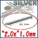 SV950 銀甲丸線 幅2.0x厚1.0x長さ500mmシルバー アクセサリーパーツ 材料 地金 銀 手