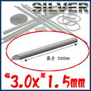 SV950 銀甲丸線 幅3.0x厚1.5x長さ500mmシルバー アクセサリーパーツ 材料 地金 銀 手作り キット 銀細工 リング ピアス ネックレス 指輪