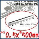 SV950 銀角材 厚み0.5mm 長さ500mmシルバー アクセサリーパーツ 材料 地金 銀 手作り