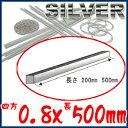 SV950 銀角材 厚み0.8mm 長さ500mmシルバー アクセサリーパーツ 材料 地金 銀 手作り