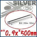 SV950 銀角材 厚み0.9mm 長さ500mm シルバー アクセサリーパーツ 材料 地金 銀 手作り