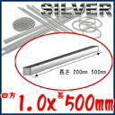 SV950 銀角材 厚み1.0mm 長さ500mmシルバー アクセサリーパーツ 材料 地金 銀 手作り