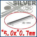 SV950 銀平角線 幅5.0x厚0.7x長さ500mmシルバー アクセサリーパーツ 材料 地金 銀 手作り キット 銀細工 リング ピアス ネックレス 指輪