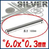 SV950 銀丸パイプ 外径6.0x厚0.3x長さ100mmシルバー アクセサリーパーツ 材料 地金 銀 手作り キット 銀細工 リング ピアス ネックレス 指輪