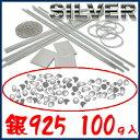 SV925 笹吹き 100g入り シルバー アクセサリーパーツ 材料 地金 銀 手作り キット 銀