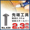 切削スチールバー No.420 2.3mm スチールカッター 先端工具 切削バー リューター ビット 切削 研削