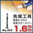 スチールカッター 先端工具 切削バー リューター ビット 切削 研削切削スチールバー No.203 1.6mm【2P01Oct16】