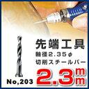 切削スチールバー No.203 2.3mm スチールカッター 先端工具 切削バー リューター ビット 切削 研削