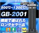 プリンス ガスバーナー GB-2001ガスバーナー ガストーチ トーチバーナー プリンス 注入式 小型 携帯 キャンプ 溶接 ロウ付け【2P03Dec16】