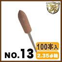 ブレイジングシリコン No.13 100本入 501113