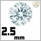 スワロフスキー ストーン ジルコニア ルース <ホワイト / 2.5mm×10粒入>【メール便】 SWAROVSKI スワロ ビーズ パーツ 裸石 材料 【5P03Dec16】