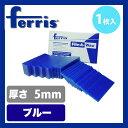 ferris(フェリス)スライスワックス ブルー 5mm バラ