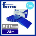 ferris(フェリス)スライスワックス ブルー17mm バラ