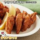 やみつきチキン(にんにく醤油味)280g【冷凍】【惣菜】【おかず】【唐揚げ】【骨付鶏