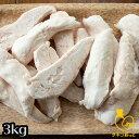 【11月7日以降発送予定】国産 鶏ささみ 3kg(1kg×3)