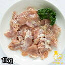 【送料込み】国産 鶏 腹膜(はらみ)1kg(1kg×1P) 【