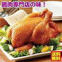 Xmas限定 スモークチキン1.7kg【送料無料】櫻燻 五穀味鶏1.7kg(さくらいぶしごこくあ