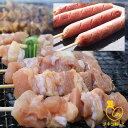 【クーポン配布中!!】【送料無料】焼き鳥+フランク合計30本!選べる♪焼き鶏セット 串