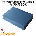 ギフトBOX手羽先餃子 18個/6個入(310g)×3袋 または 晩酌セット と一緒にお買い物かごにいれて決済してください