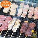 【青森県産】五穀味鶏 焼鳥5種100本【送料無料】【40